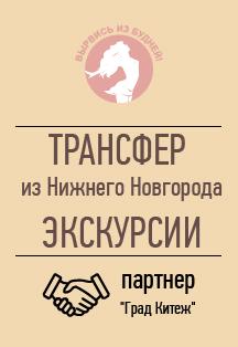 Нижегородское заволжье от туристической компании Романовой Ольги